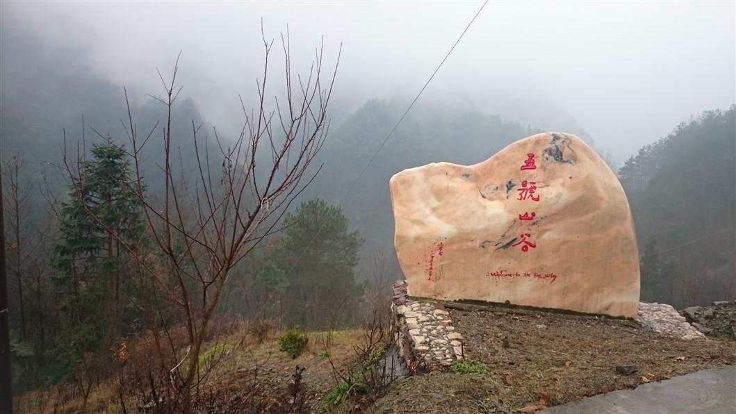 village_zhangjiajie (1)
